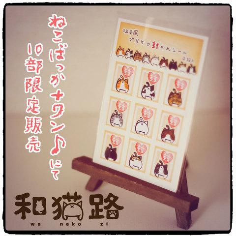 切手風 プリケツ猫の封かんシール
