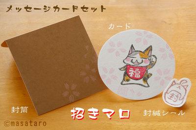 メッセージカード:招き猫