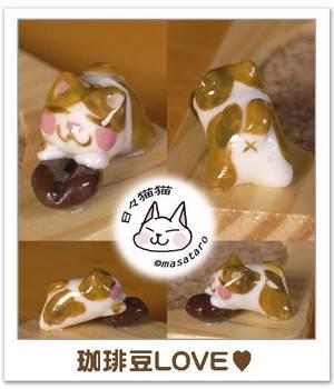 珈琲豆LOVE
