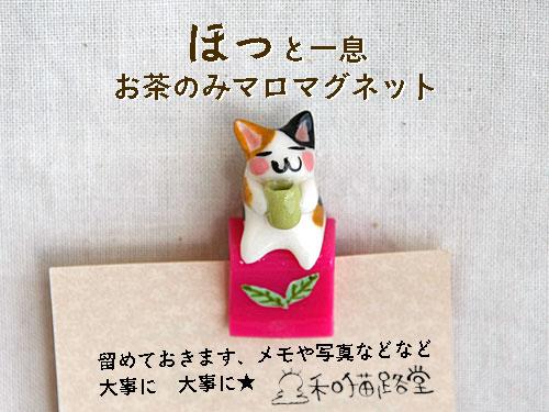 お茶のみ座り猫のマグネット