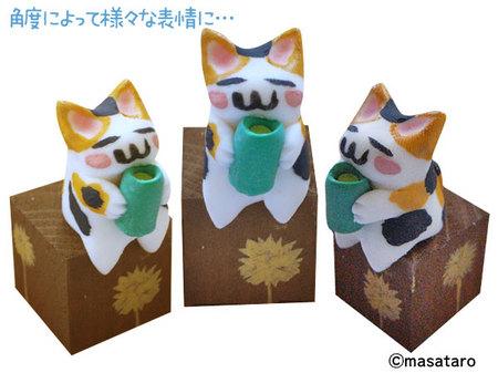 お茶のみ猫:三毛