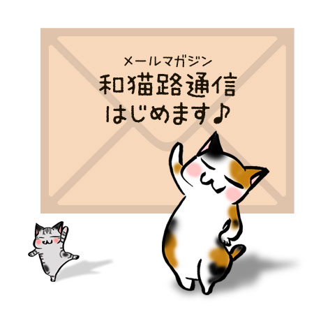 メールマガジン【和猫路通信】はじめます♪