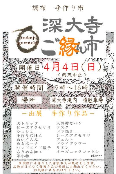 深大寺「ご縁ん市」ポスター