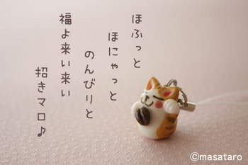 コーヒー豆を持った招き猫ストラップ