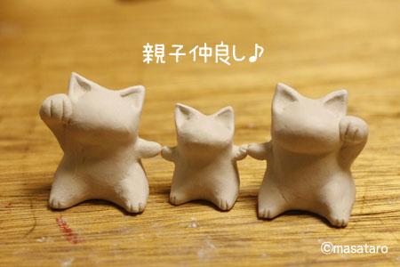 制作中の親子猫達