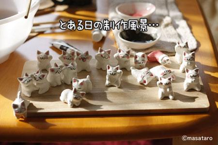 猫の制作風景