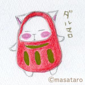 だるま+マロ=ダルマロ