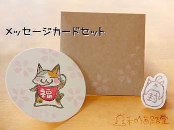 メッセージカードセット:招き猫
