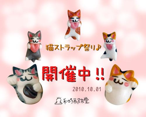 和猫路堂でストラップ祭り
