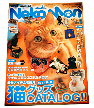 NekoMon No.5
