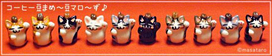 コーヒー豆をつけた猫達