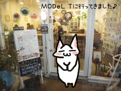 Model Tへ納品に行ってきました。