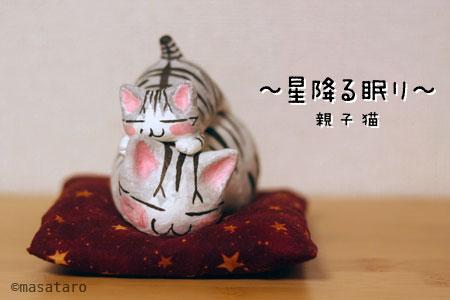 〜星降る眠り〜親子サバトラ白猫