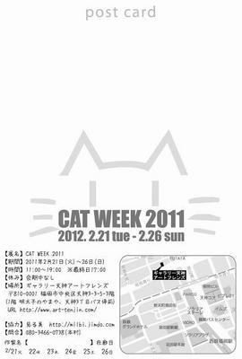 CAT WEEK 2012のDM