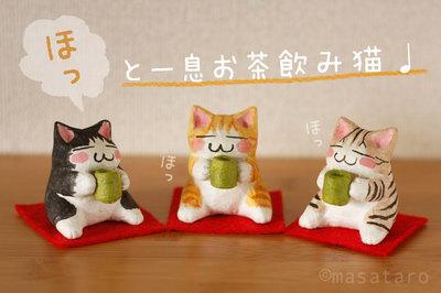 ほっと一息お茶飲み猫ー和紙仕上げー