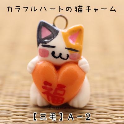 カラフルハートの猫チャーム☆三毛猫A-2