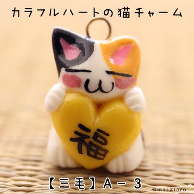 カラフルハートの猫チャーム☆三毛猫A-3