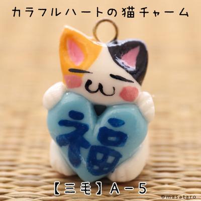 カラフルハートの猫チャーム☆三毛猫A-5
