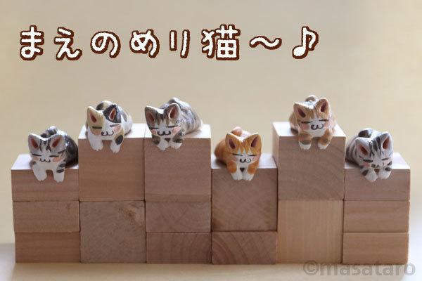 まえのめり猫たち追加納品しました☆