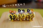 よくばりハート猫☆その2