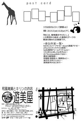 小さなお店の なんちゃって動物園vol.3