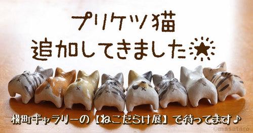 プリケツ猫を「ねこだらけ展」に追加納品してきました☆