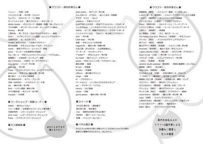 【ねこばっか】は9月19日・20日・21日開催!!