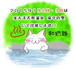 2015年1月2日・3日は深大寺天然温泉 湯守の里にて出展します!!