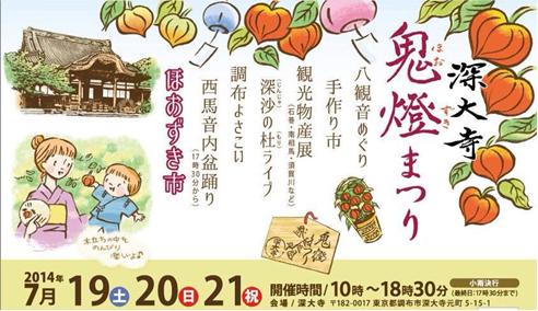 深大寺鬼燈祭り2014