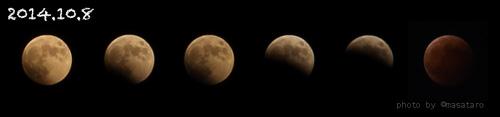 2014.10.08 皆既月食