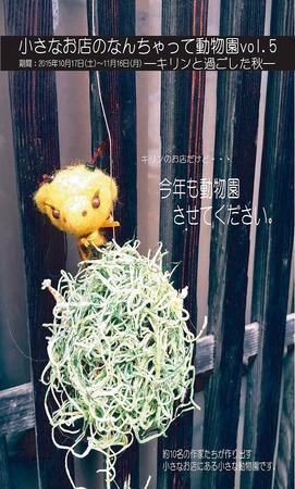 小さなお店のなんちゃって動物園vol.5‐キリンと過ごした秋‐
