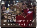 第12回REACH 大崎クラフトマーケット