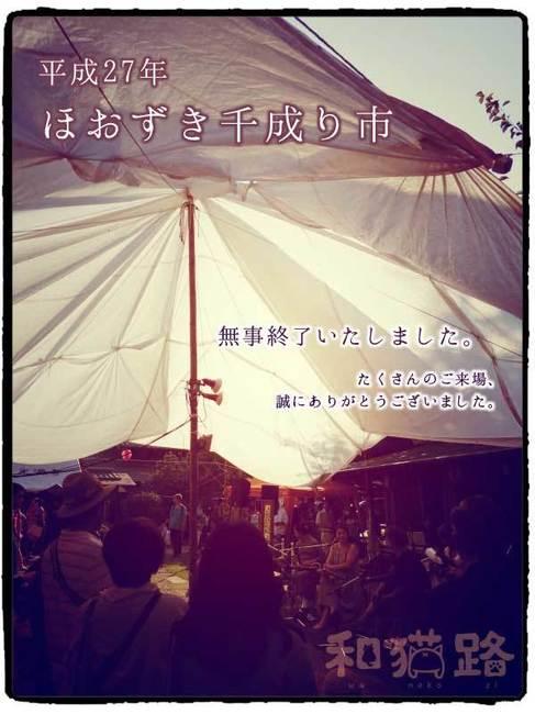 ほおずき千成り市2015