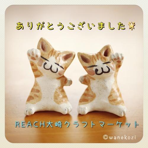 2015.06.10 REACH 大崎クラフトマーケット