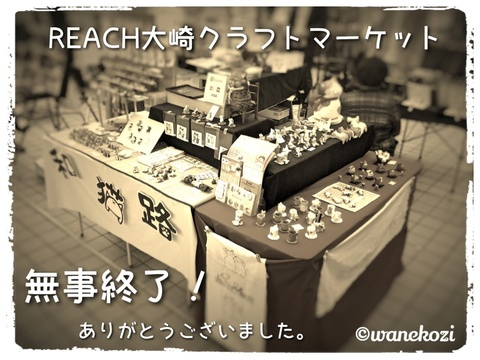 REACH大崎クラフトマーケット無事終了いたしました (*´∀`*)