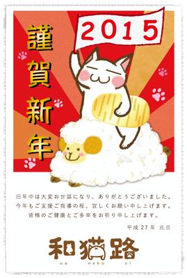 2015年和猫路の年賀状