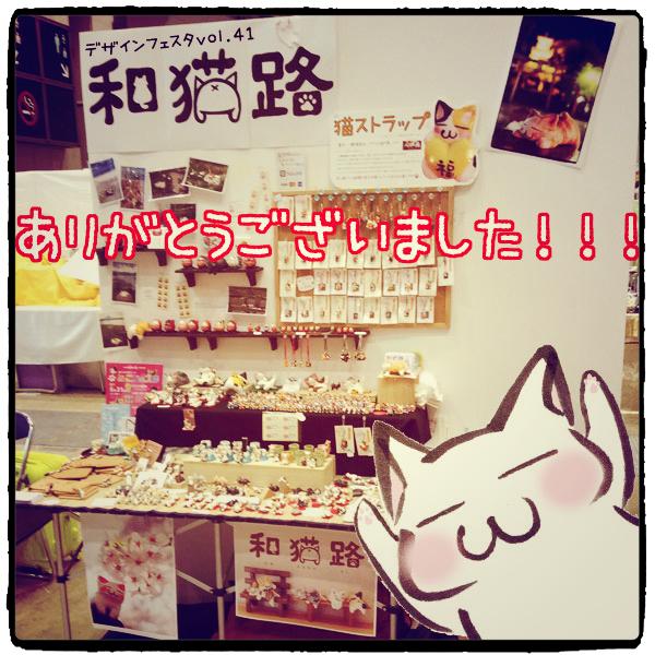 Design Festa vol.41ありがとうございました★和猫路