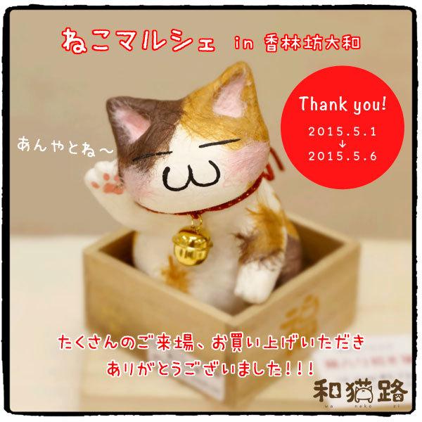 和紙貼り仕上げの招き猫「三毛」