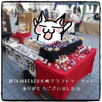 第14回REACH大崎クラフトマーケット!ありがとうございました!