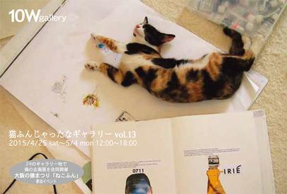 猫ふんじゃったなギャラリー VOL.13