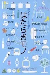 はらきもの展@ 錆猫ギャラリー 吉祥寺