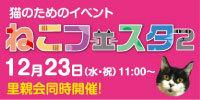 ねこフェスタ2 12月23日(水・祝)開催!!