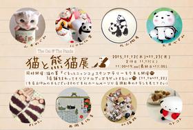 猫と熊猫展@ギャラリー幹