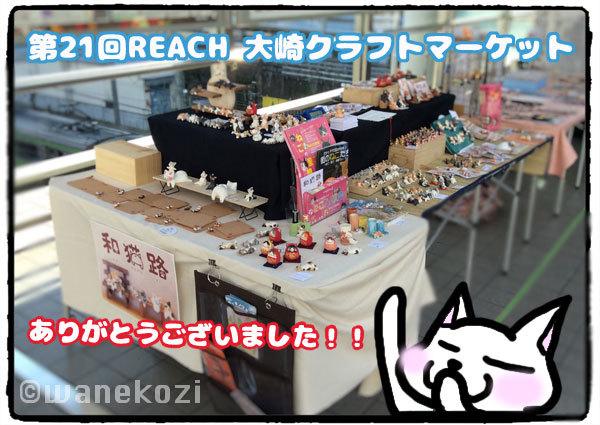 REACH 大崎クラフトマーケット ありがとうございました