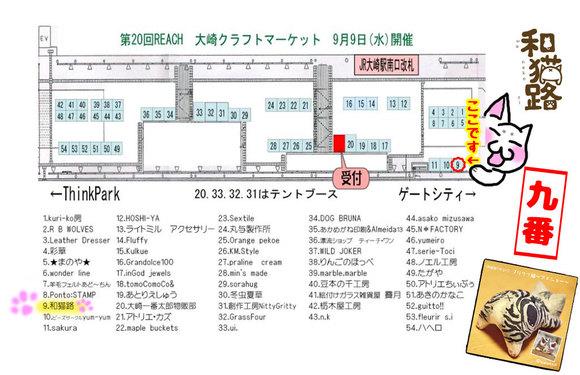 第20回REACH大崎クラフトマーケット!!和猫路は9番です。