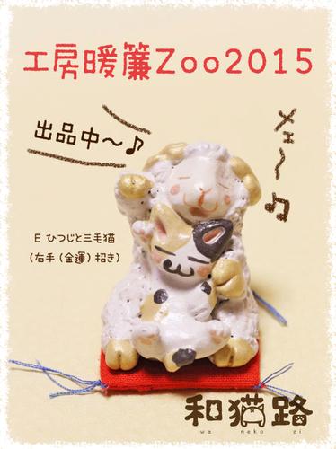 工房暖簾Zoo2015