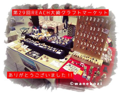 第29回REACH大崎クラフトマーケット