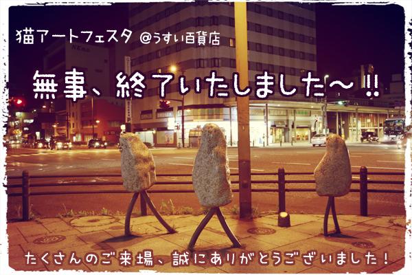 猫アートフェスタ in 福島 ありがとうございました。 和猫路