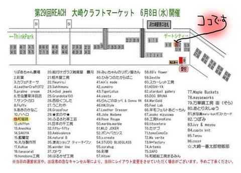 REACH大崎クラフトマーケット開催