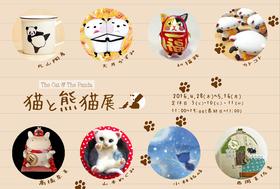 『猫と熊猫』展 6匹目 @ギャラリー幹